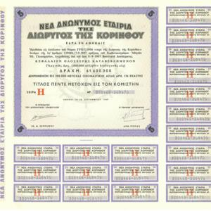 Nouvelle Société Anonyme du Canal de Corinthe (Neue Gesellschaft des Kanals von Korinth) 1907-1980 (KK150a)