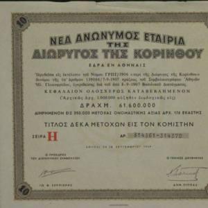 Nouvelle Société Anonyme du Canal de Corinthe (Neue Gesellschaft des Kanals von Korinth) 1907-1980 (KK150b)