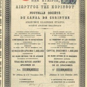 Nouvelle Société Anonyme du Canal de Corinthe (Neue Gesellschaft des Kanals von Korinth) 1890-1907 (KK090)