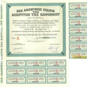 Nouvelle Société Anonyme du Canal de Corinthe (Neue Gesellschaft des Kanals von Korinth) 1907-1980 (KK130a)