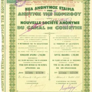 Nouvelle Société Anonyme du Canal de Corinthe (Neue Gesellschaft des Kanals von Korinth) 1907-1980 (KK110b)